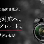 EOS 5D Mark IVへのCanon Log追加アップデートが発表されました
